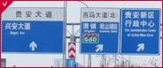 贵州标志牌