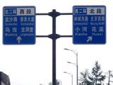 双悬臂交通标志牌