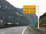 高速公路交通警示牌