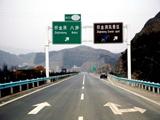 贵州高速路标志万博体育平台登录